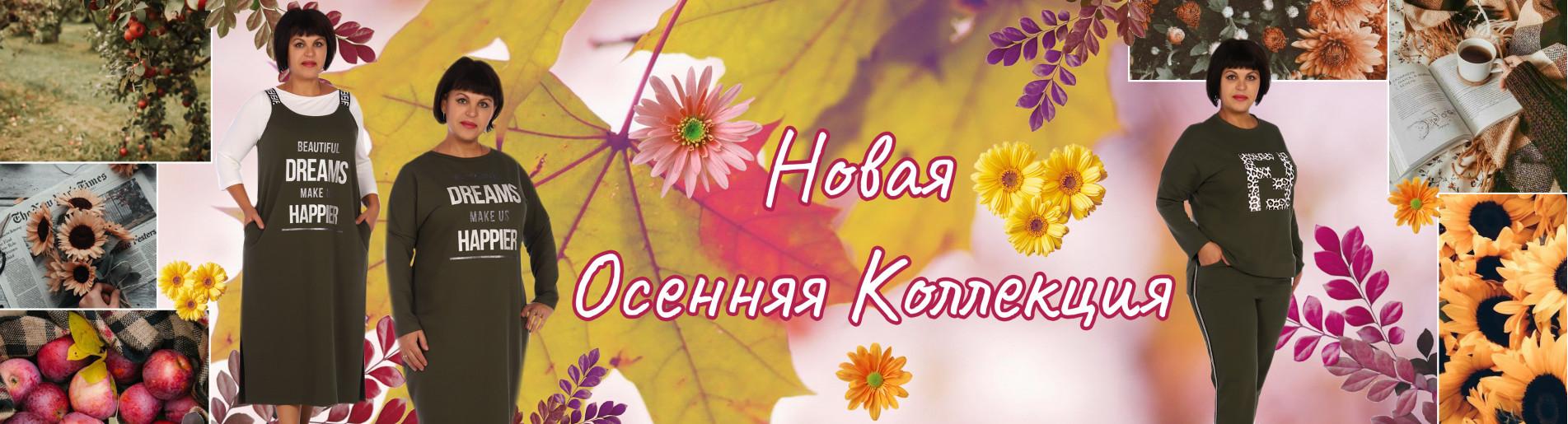 Banner-autumn