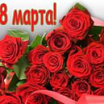 Поздравления с 8 Марта партнеров!
